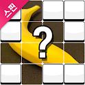 스핀 그림퀴즈 - 사진 연상 퀴즈 icon