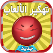 تطبيق تهكير tahkir al3ab prank icon