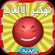 تطبيق تهكير tahkir al3ab prank apk
