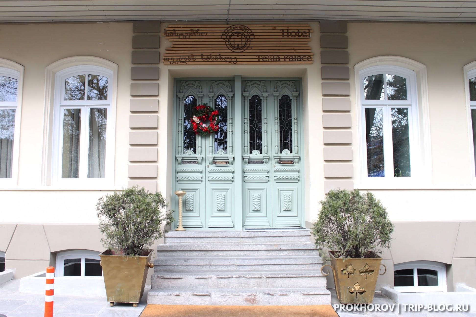 Отели Тбилиси в центре Tekla Palace