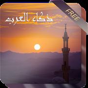 قصص ذكاء العرب 2018