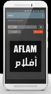 أفلام - Aflam - náhled