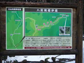 八反滝遊歩道説明
