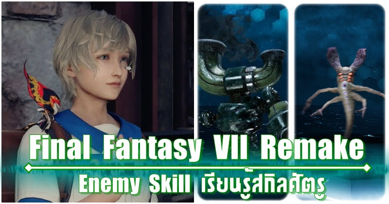 [Final Fantasy VII Remake] เรียนรู้ Enemy Skilll