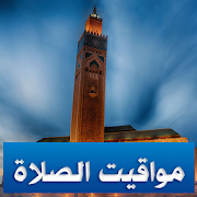 App Schedules of prayers Morocco APK for Windows Phone