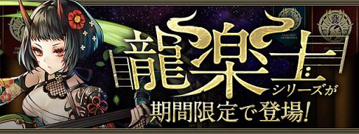 龍楽士ガチャ2020-6/15