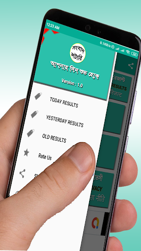 সংবাদ ডিয়ার লটারী - Today Lottery Result News screenshot 5