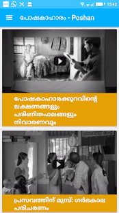 പോഷകാഹാരം Poshan HealthPhone- screenshot thumbnail