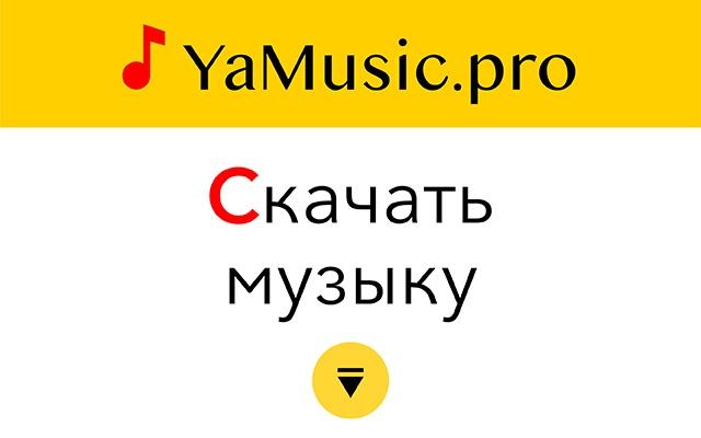 YaMusic.pro - скачать музыку