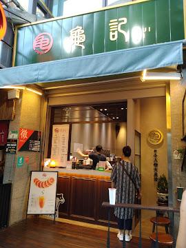 龜記茗品-南西店