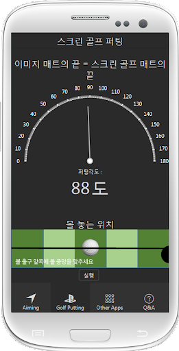 免費下載運動APP|골프 에이밍 프로 1.4 (스크린 골프 퍼팅 툴 포함) app開箱文|APP開箱王