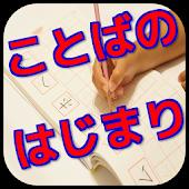 小学生から中学生親子で楽しめることばのはじまり無料知育アプリ