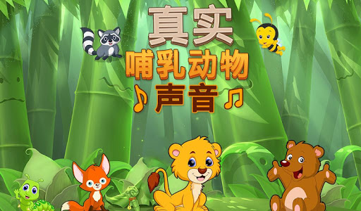 免費下載教育APP|Real Mammal Sounds app開箱文|APP開箱王