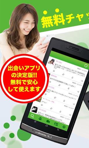 完全無料チャットアプリ -タダトモ-
