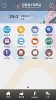 Screenshot of 강릉원주대학교