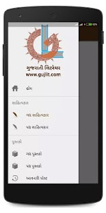 GujLit- screenshot thumbnail
