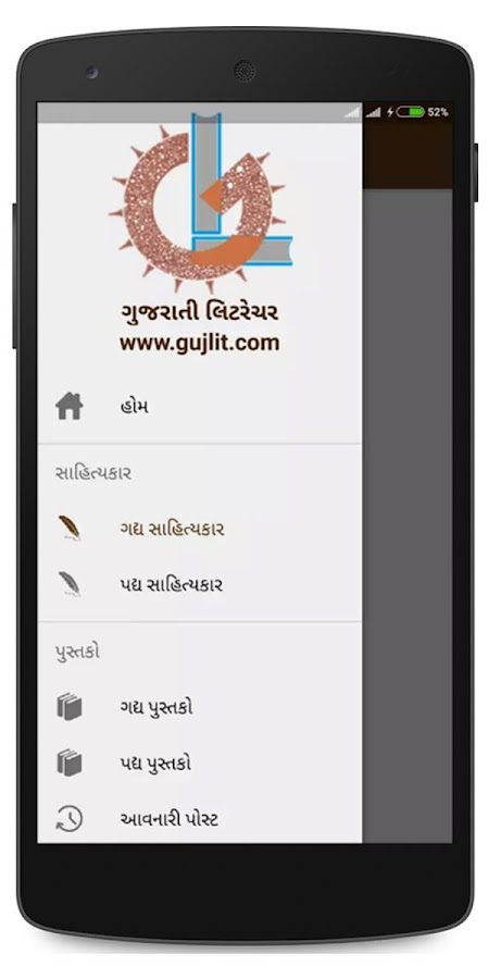 GujLit- screenshot