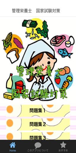 無料教育Appの管理栄養士 国家試験対策 |記事Game
