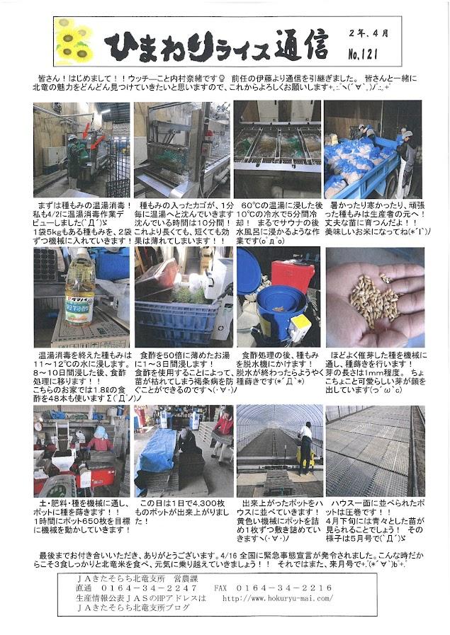 ひまわりライス通信 No.121号(令和2年4月号)