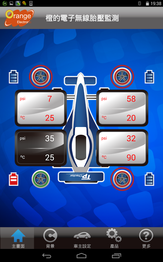 TPMS P428- screenshot