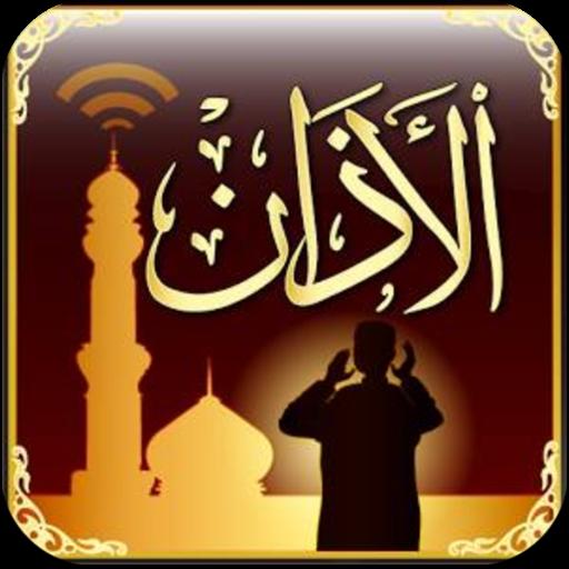 برنامج المؤذن ومواقيت الصلاة