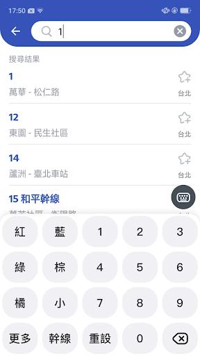 BusTracker Taipei 1.19.0 screenshots {n} 2