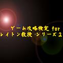 ゲーム攻略検定 for レイトン教授 シリーズ2 icon