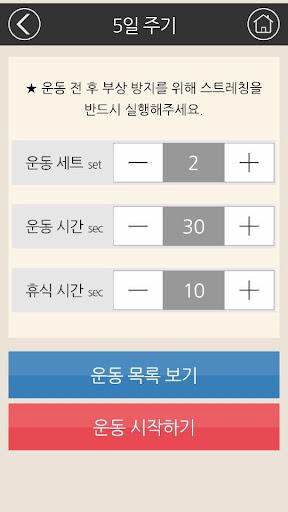 매일 순환운동 전신_pro screenshot
