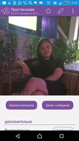 Заместитель начальника следственного отдела ОВД Можайский капитан юстиции Нелли Тростянская, фотография из приложения Viber