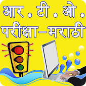 RTO Exam in Marathi