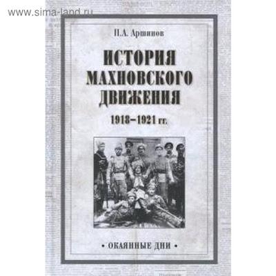 История махновского движения 1918-1921 гг.. Аршинов П.