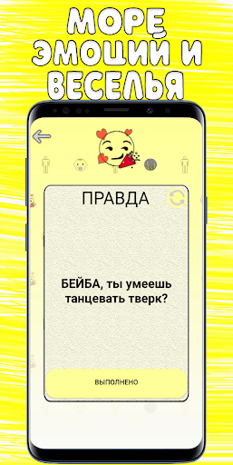 u041fu0440u0430u0432u0434u0430 u0438u043bu0438 u0414u0435u0439u0441u0442u0432u0438u0435 apktram screenshots 5
