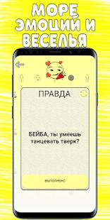 Download Правда или Действие For PC Windows and Mac apk screenshot 5
