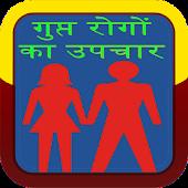 sexual diseas treatment hindi