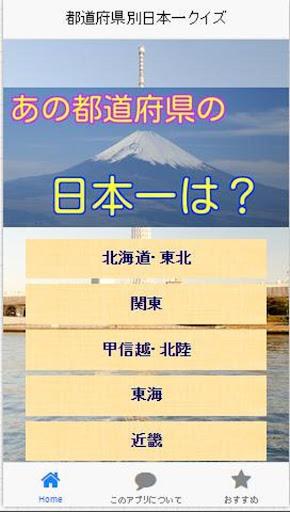 都道府県の日本一がわかるクイズ・雑学・おもしろ常識・トリビア