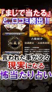 Download ズバ当たり【口コミの占い】三木まりこ For PC Windows and Mac apk screenshot 4
