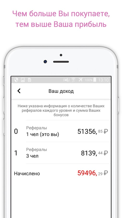 Boomerang - дисконтная система- screenshot