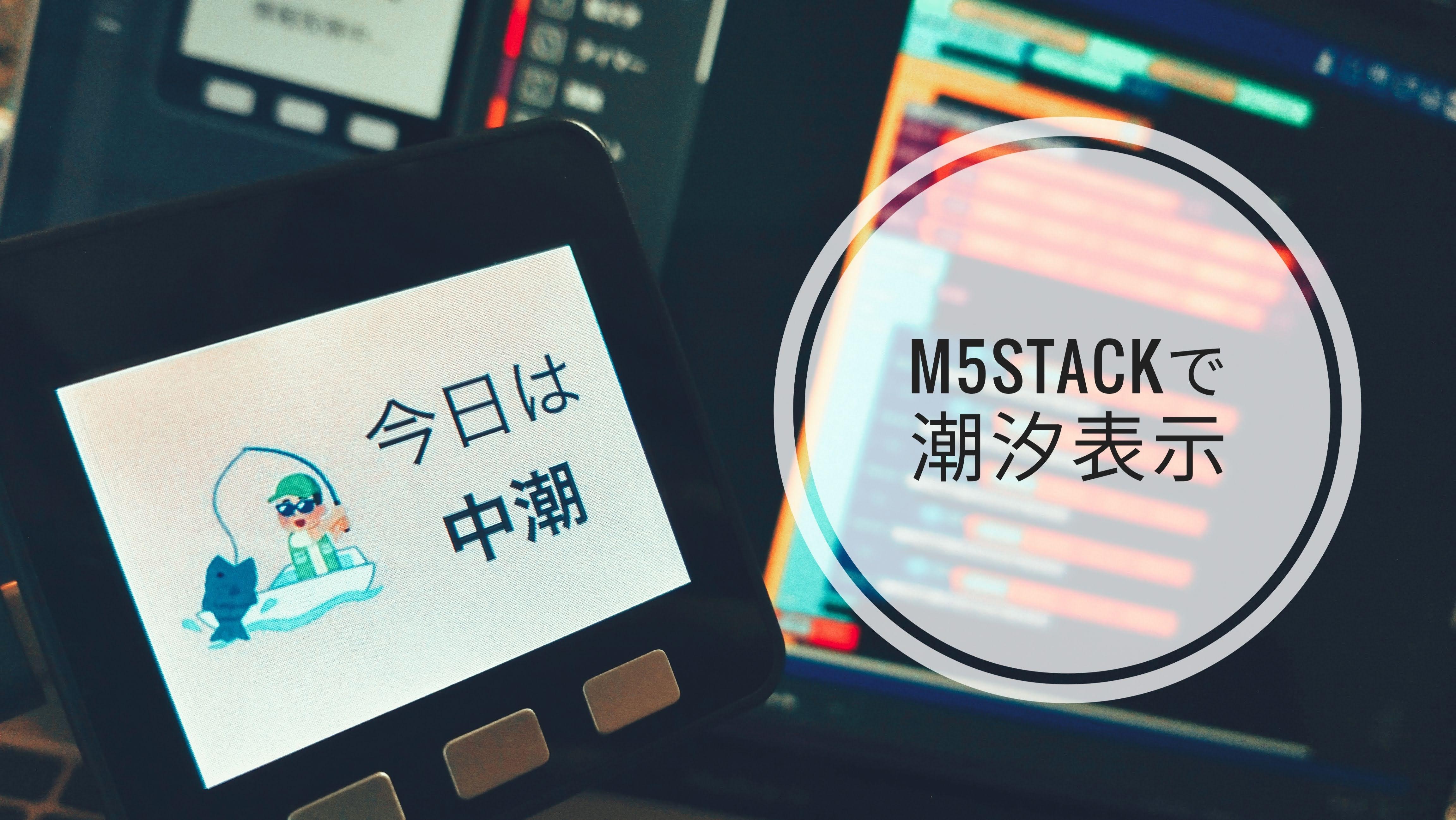 ポキオ M5Stack 潮汐