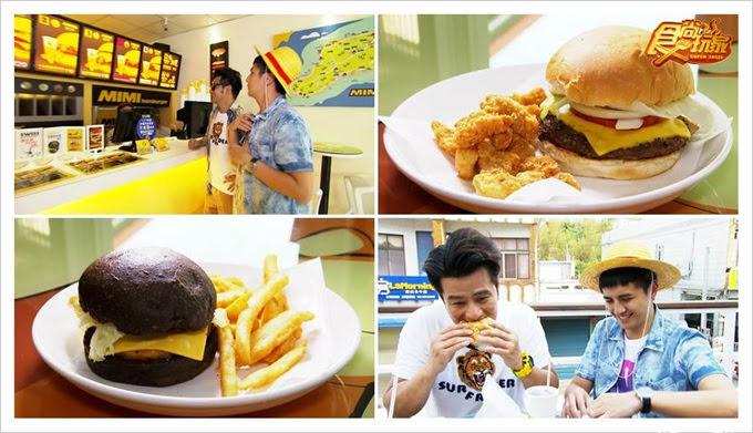 食尚玩家小琉球美食咪咪漢堡
