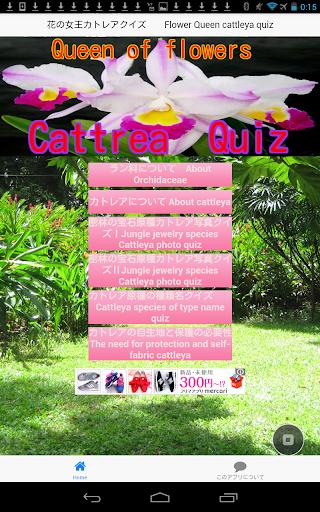 花の女王カトレアクイズアプリ