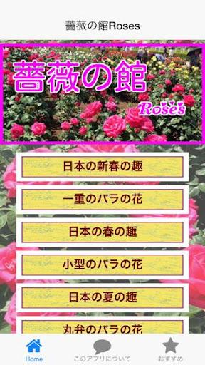 薔薇の館Rosesーバラの儀式は不要 日本風景とバラを楽しむ