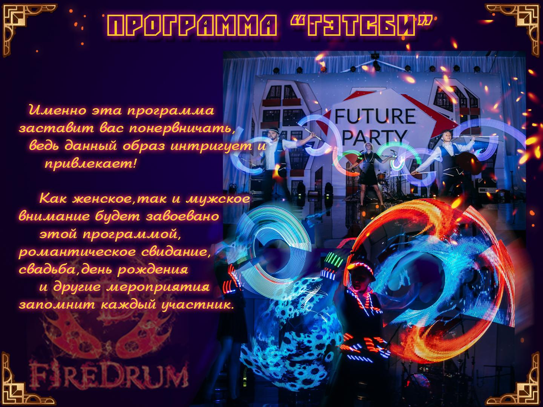 Огненное/Световое шоу