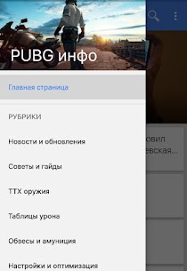 Unofficial PUBG Инфо Apk  Download For Android 1