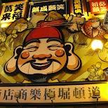 funny japanese store in Osaka, Osaka, Japan