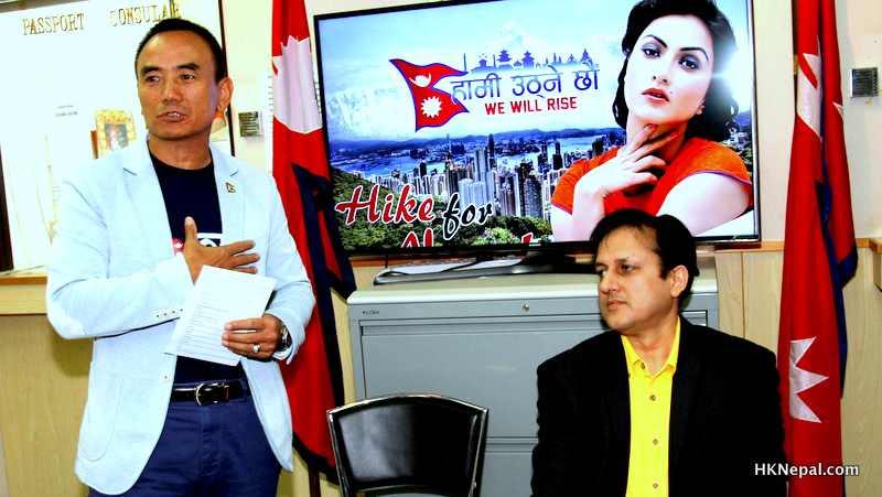 हङकङमा 'हाईक फर नेपाल'सँगै 'एभरेष्ट डे'…