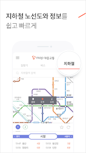 T map 대중교통 – 길찾기, 버스, 지하철 통합 7