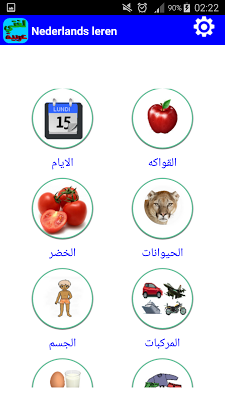 Learn Arabic for kids - screenshot