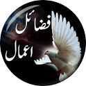 Fazail e Amaal in Urdu - فضائل اعمال icon