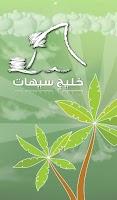 Screenshot of خليج سيهات