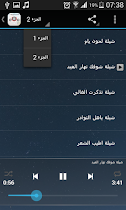 محمد آل نجم بدون نت - screenshot thumbnail 05
